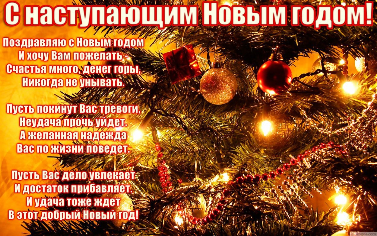 С Новым Годом.jpg