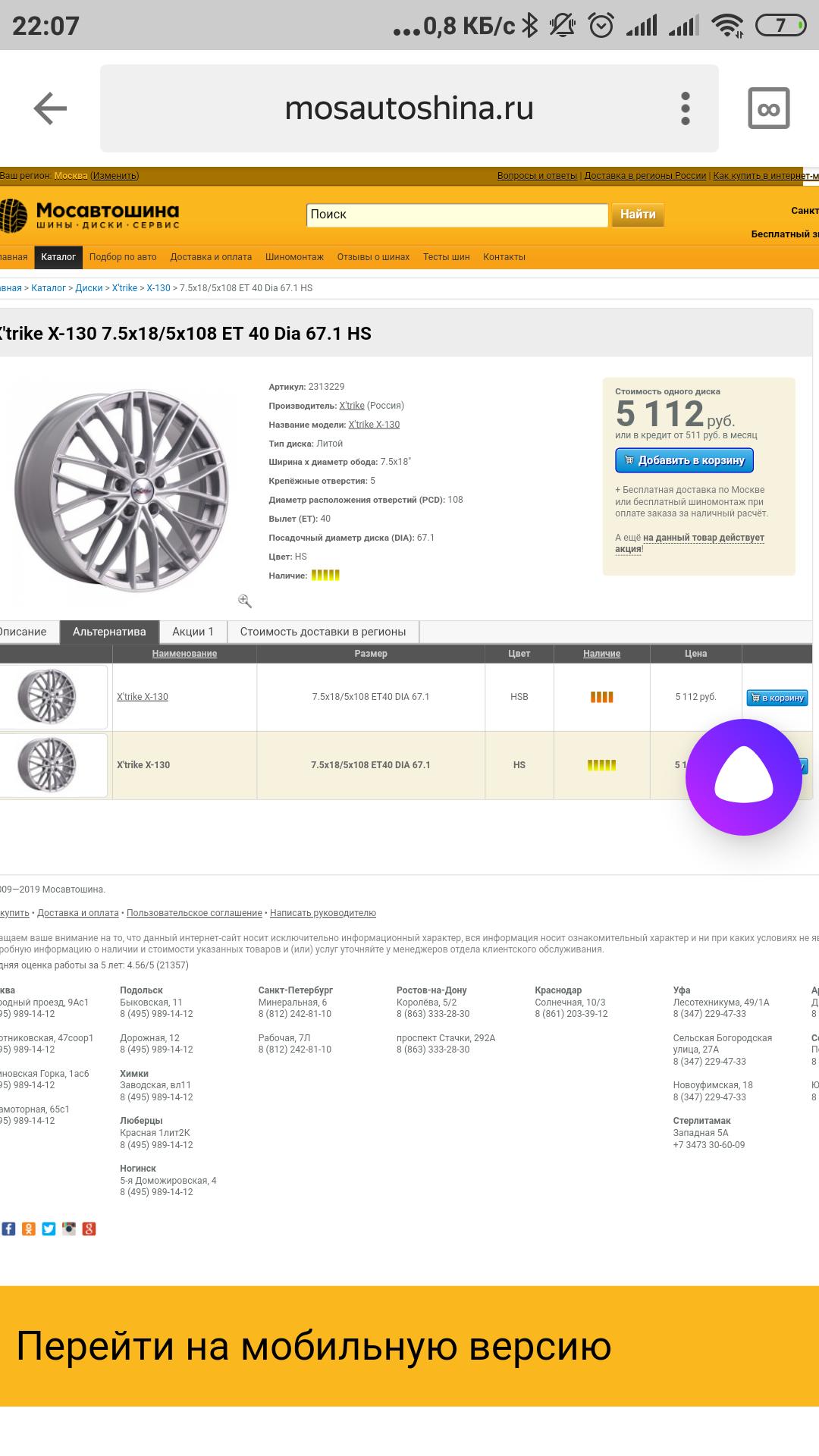 Screenshot_2019-09-10-22-07-09-277_ru.yandex.searchplugin.png